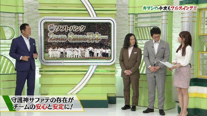 2017年11月04日鷲見玲奈の画像27枚目