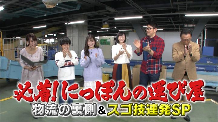 2017年11月05日鷲見玲奈の画像01枚目