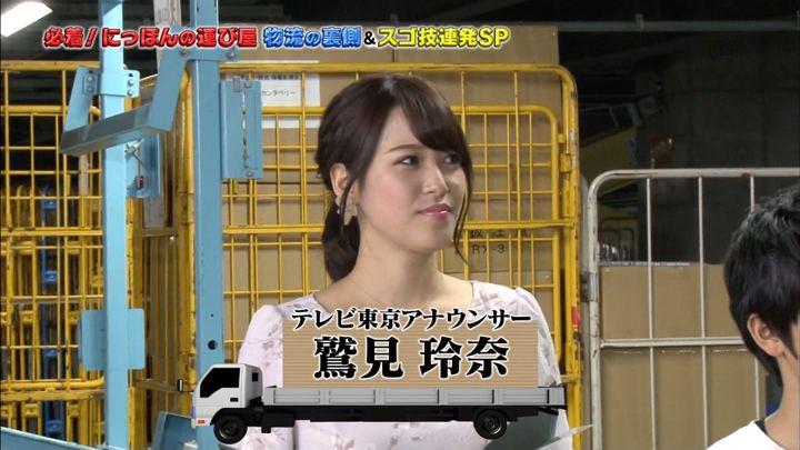 2017年11月05日鷲見玲奈の画像03枚目