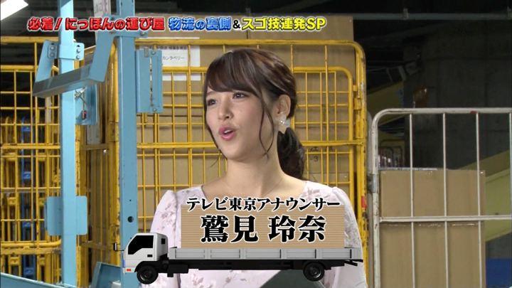 2017年11月05日鷲見玲奈の画像04枚目