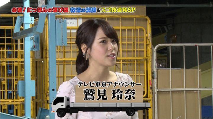 2017年11月05日鷲見玲奈の画像05枚目