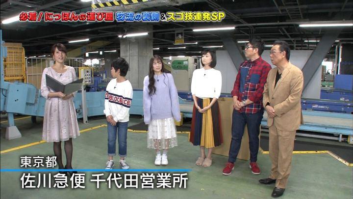 2017年11月05日鷲見玲奈の画像06枚目