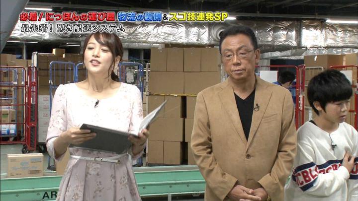 2017年11月05日鷲見玲奈の画像07枚目