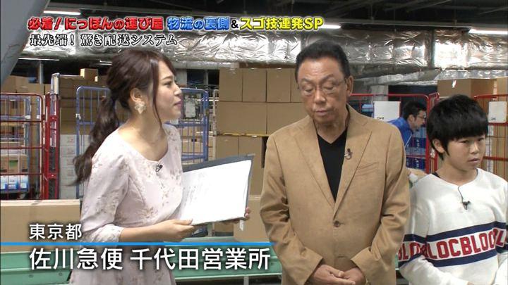 2017年11月05日鷲見玲奈の画像08枚目