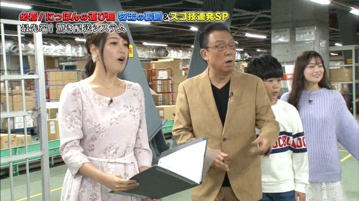 2017年11月05日鷲見玲奈の画像12枚目