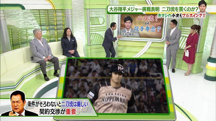 2017年11月11日鷲見玲奈の画像10枚目