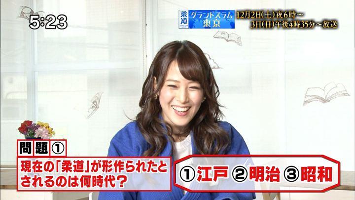 2017年11月19日鷲見玲奈の画像24枚目