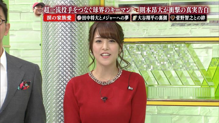 2017年11月19日鷲見玲奈の画像74枚目