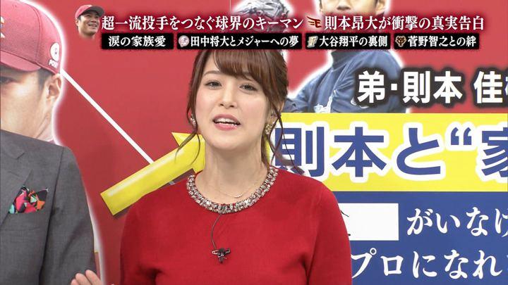 2017年11月19日鷲見玲奈の画像83枚目