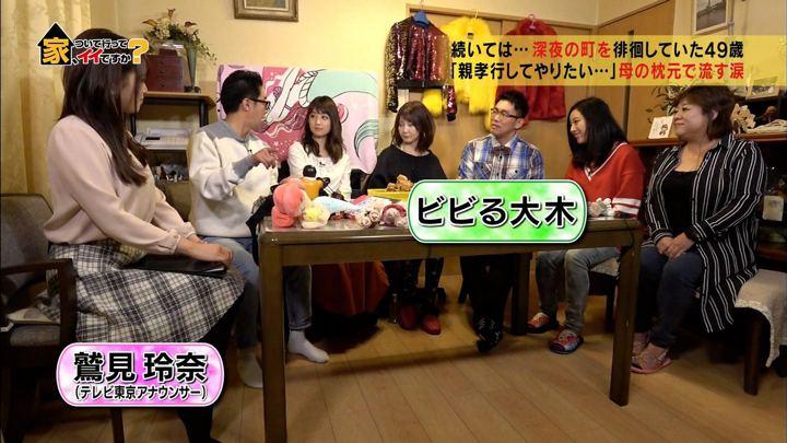 2017年11月22日鷲見玲奈の画像01枚目
