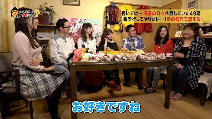2017年11月22日鷲見玲奈の画像02枚目