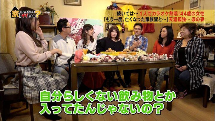 2017年11月22日鷲見玲奈の画像06枚目