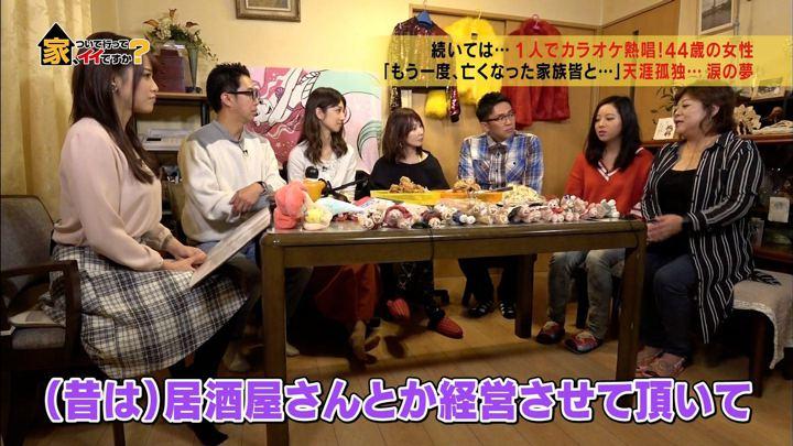 2017年11月22日鷲見玲奈の画像12枚目