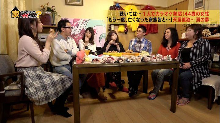 2017年11月22日鷲見玲奈の画像14枚目