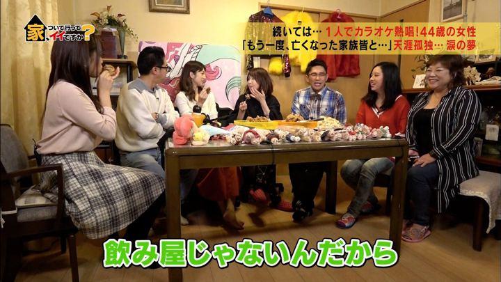 2017年11月22日鷲見玲奈の画像16枚目