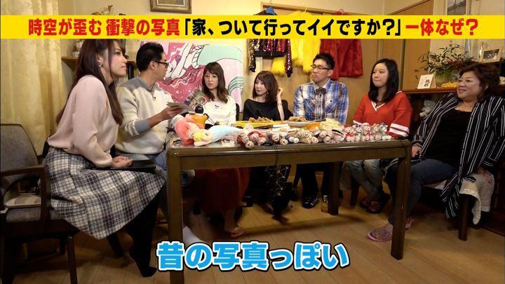 2017年11月22日鷲見玲奈の画像27枚目