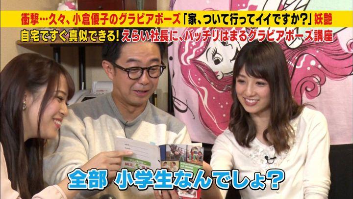 2017年11月22日鷲見玲奈の画像28枚目