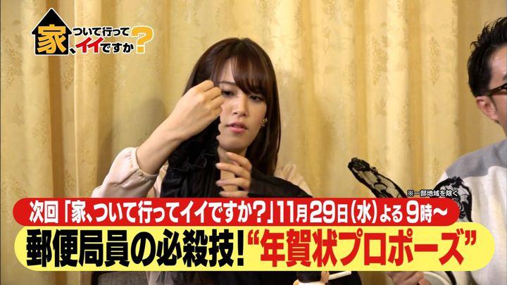 2017年11月22日鷲見玲奈の画像36枚目