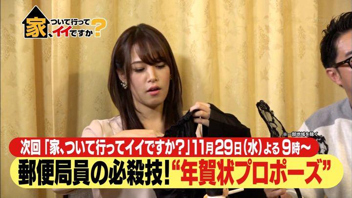 2017年11月22日鷲見玲奈の画像37枚目