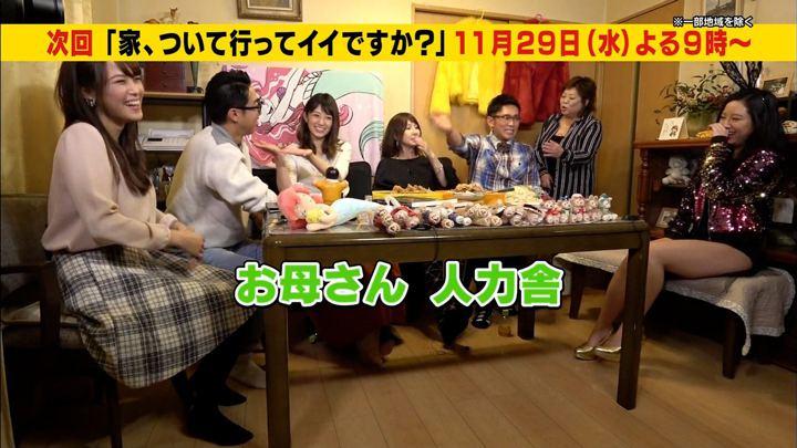 2017年11月22日鷲見玲奈の画像39枚目