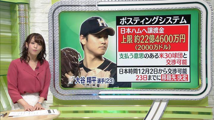2017年11月22日鷲見玲奈の画像50枚目