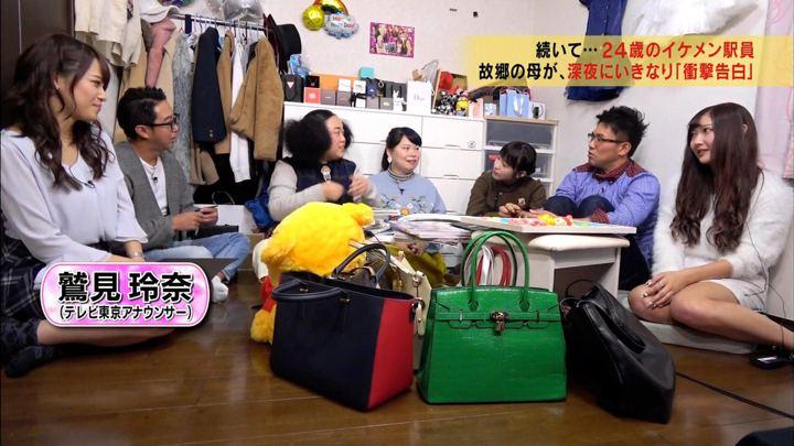 2017年11月29日鷲見玲奈の画像01枚目