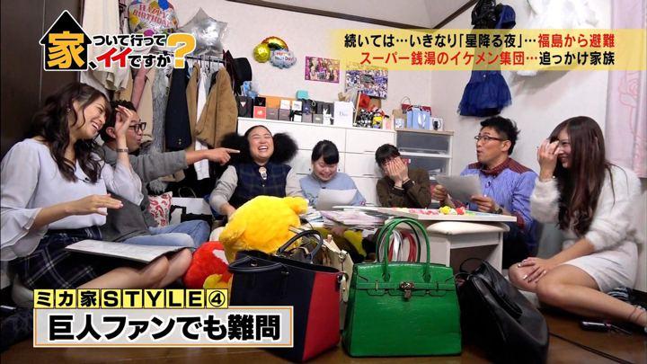 2017年11月29日鷲見玲奈の画像09枚目