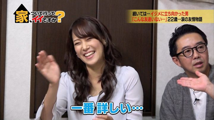 2017年11月29日鷲見玲奈の画像15枚目