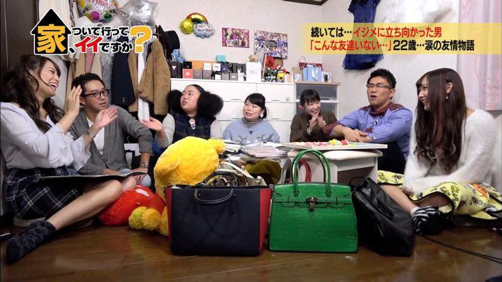 2017年11月29日鷲見玲奈の画像18枚目