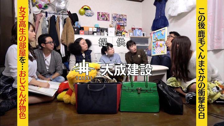 2017年11月29日鷲見玲奈の画像24枚目