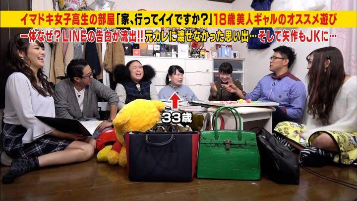 2017年11月29日鷲見玲奈の画像25枚目