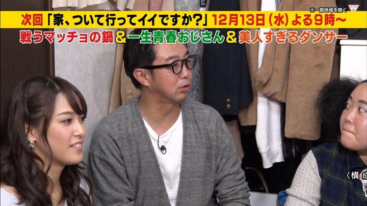 2017年11月29日鷲見玲奈の画像27枚目