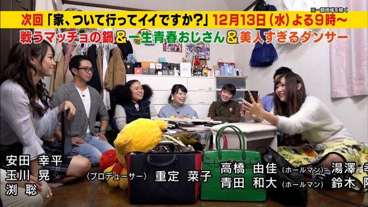 2017年11月29日鷲見玲奈の画像29枚目