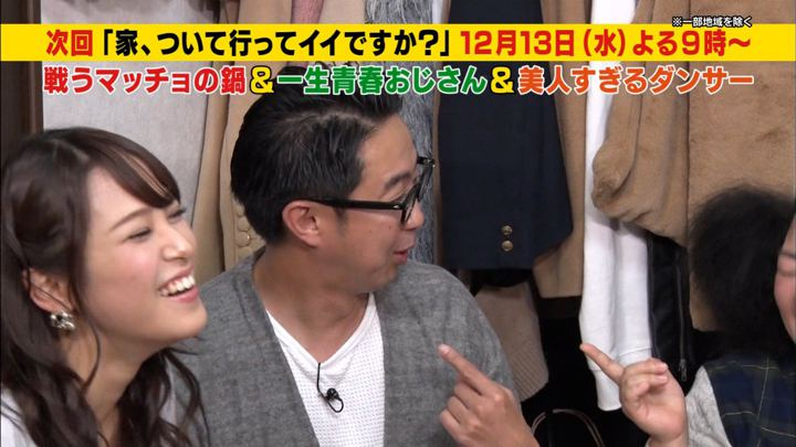 2017年11月29日鷲見玲奈の画像30枚目
