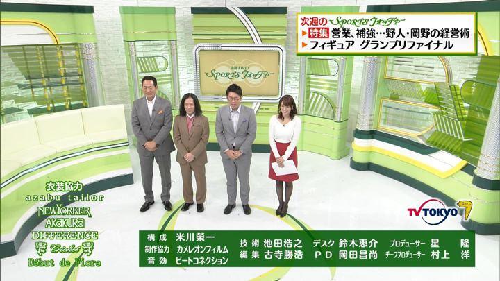 2017年12月03日鷲見玲奈の画像63枚目