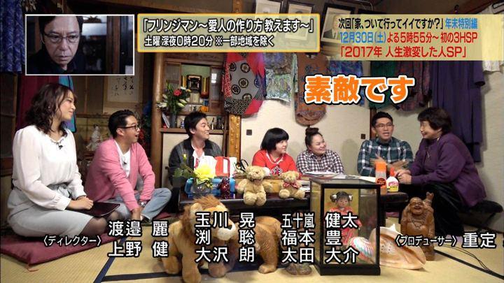 2017年12月13日鷲見玲奈の画像26枚目