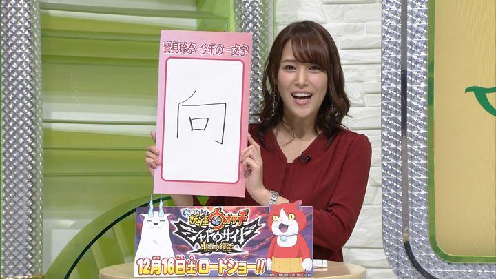 2017年12月13日鷲見玲奈の画像41枚目