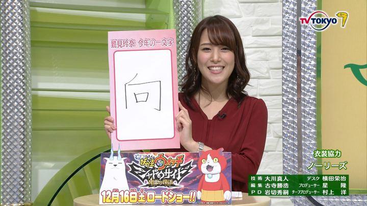 2017年12月13日鷲見玲奈の画像42枚目