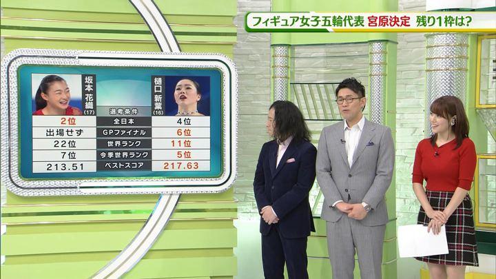 2017年12月23日鷲見玲奈の画像08枚目