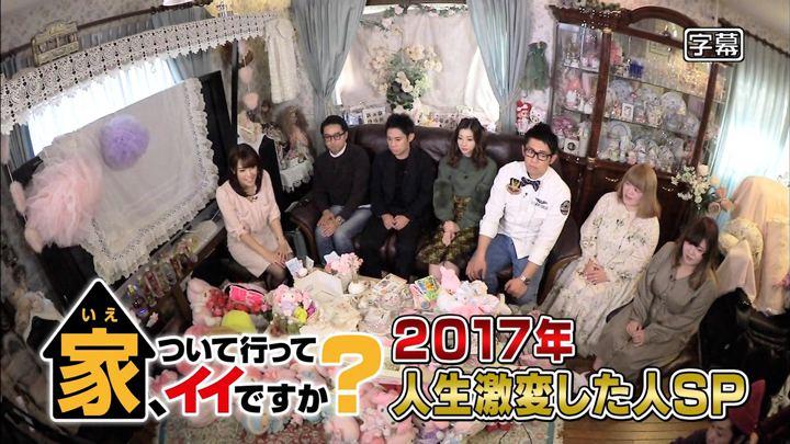 2017年12月30日鷲見玲奈の画像02枚目