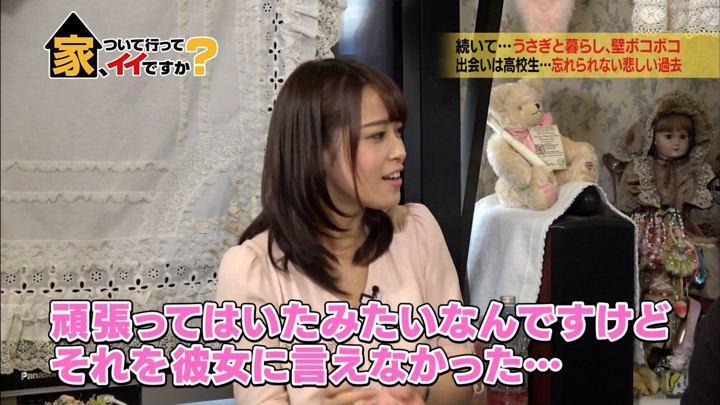 2017年12月30日鷲見玲奈の画像21枚目