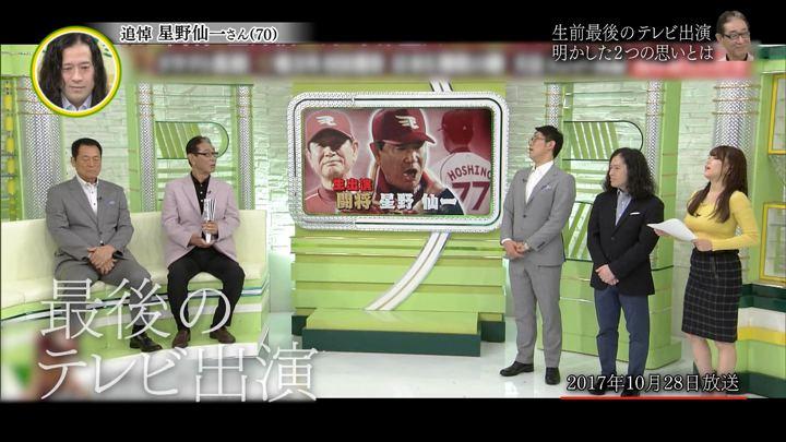 2018年01月06日鷲見玲奈の画像02枚目