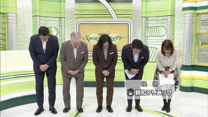 2018年01月06日鷲見玲奈の画像04枚目