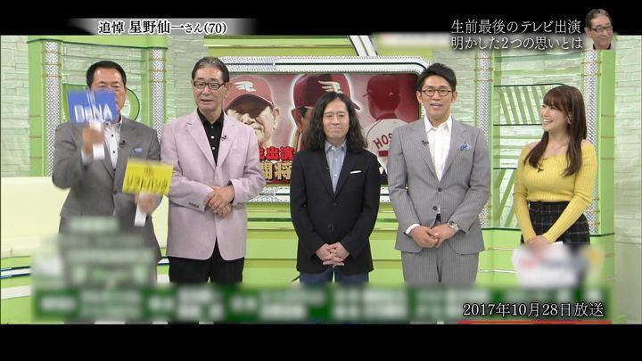 2018年01月06日鷲見玲奈の画像08枚目