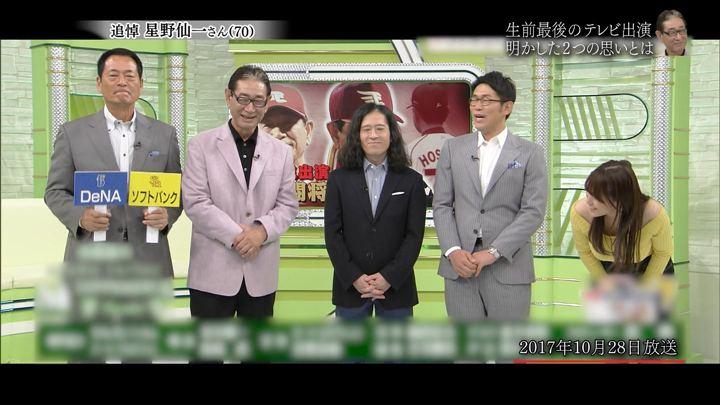 2018年01月06日鷲見玲奈の画像09枚目