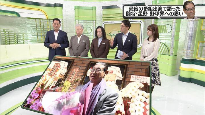2018年01月06日鷲見玲奈の画像18枚目