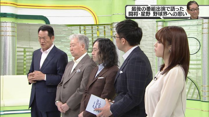 2018年01月06日鷲見玲奈の画像20枚目