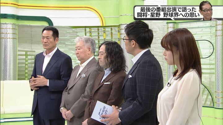 2018年01月06日鷲見玲奈の画像21枚目