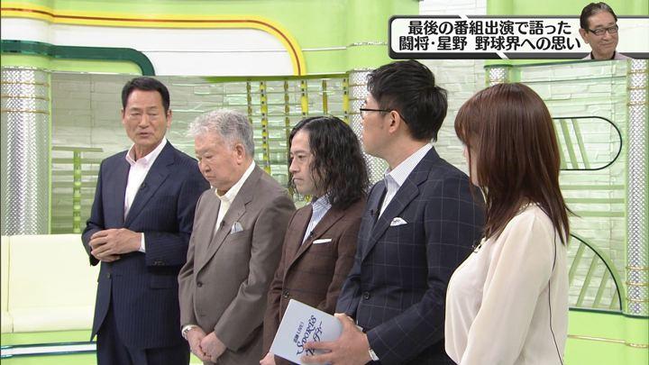 2018年01月06日鷲見玲奈の画像22枚目