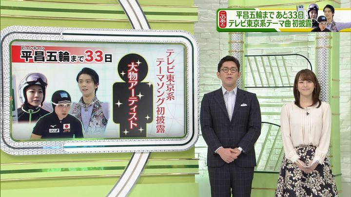 2018年01月06日鷲見玲奈の画像27枚目